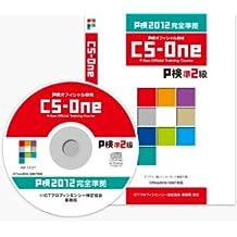 P検オフィシャル教材 CS-One P検準2級 P検2012完全準拠