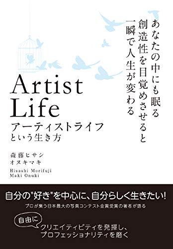 アーティストライフという生き方: あなたの中にも眠る創造性を目覚めさせると一瞬で人生が変わる