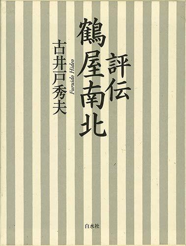 評伝 鶴屋南北(全2巻・分売不可)