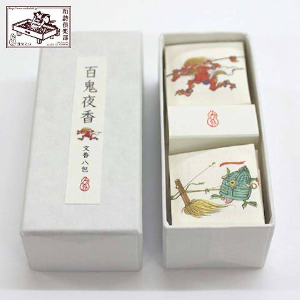 憧れれる小学生文香包み香百鬼夜香 (TK-002)和詩倶楽部