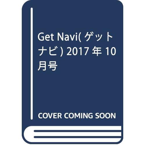Get Navi(ゲットナビ) 2017年 10 月号 [雑誌]