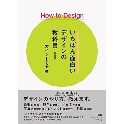 いちばん面白いデザインの教科書