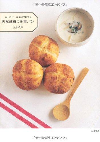 天然酵母の食事パン
