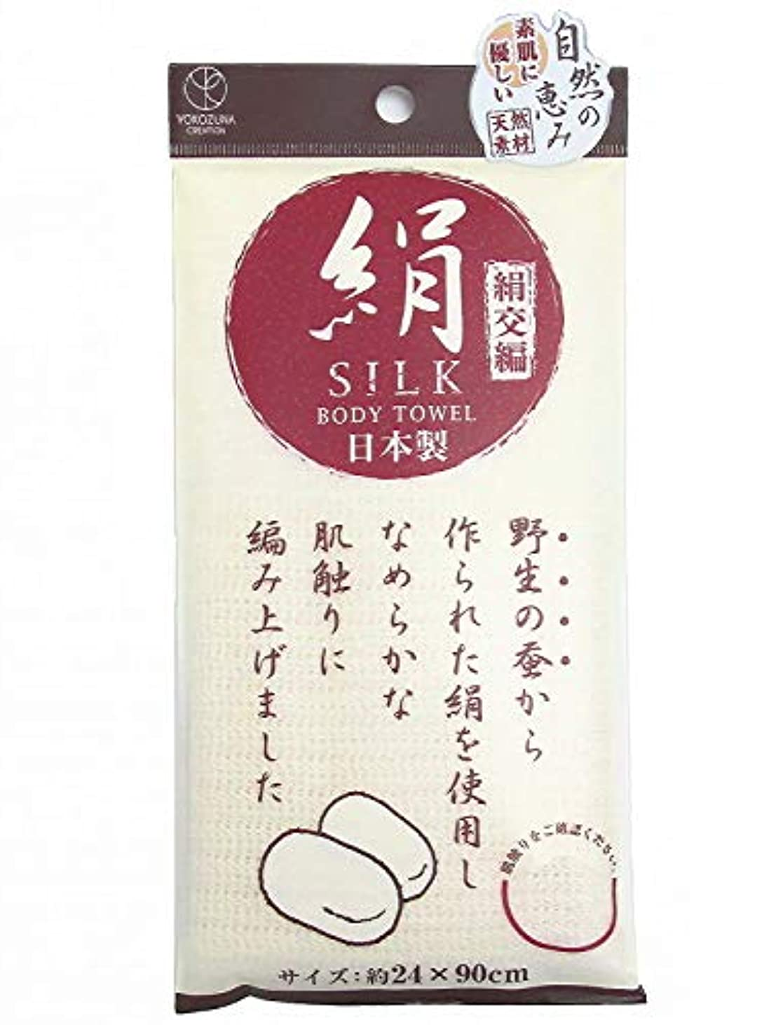 ところで四分円鳴らすシルク ボディタオル 日本製 ソフト 泡立ち 絹タオル ボディータオル やわらか 敏感肌 (クリーム)