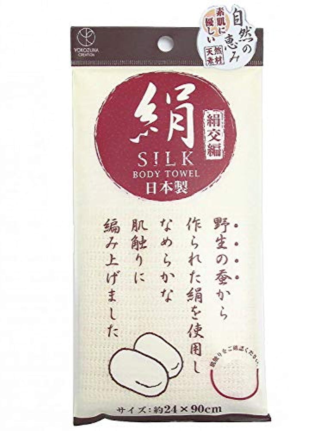 会社マイクアニメーションシルク ボディタオル 日本製 ソフト 泡立ち 絹タオル ボディータオル やわらか 敏感肌 (クリーム)