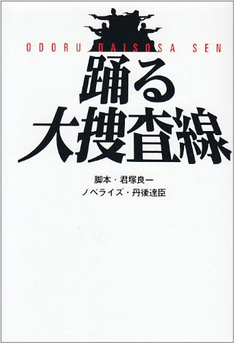 踊る大捜査線 (扶桑社文庫)
