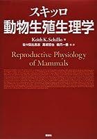 スキッロ 動物生殖生理学 (KS農学専門書)
