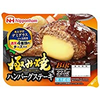 日本ハム 極み焼き チーズ入りハンバーグステーキ225gX8袋 めっちゃ旨いハンバーグ見つけました 冷蔵商品