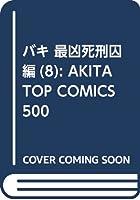 バキ 最凶死刑囚編(8): AKITA TOP COMICS 500
