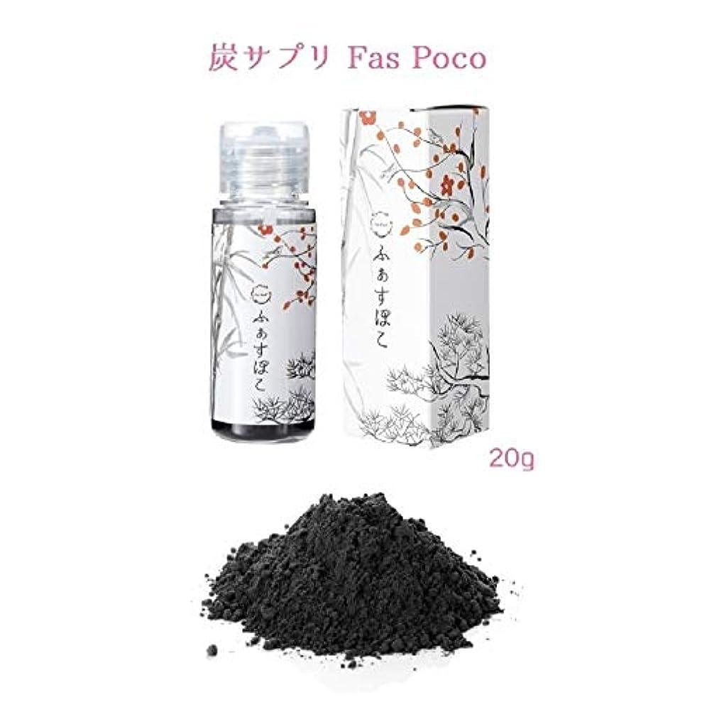 ちなみにあいまい楽な炭サプリ チャコールクレンズ Fas Pocoファスポコ 20g ブレンド炭 オリゴ糖配合