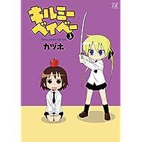 キルミーベイベー 3巻 (まんがタイムKRコミックス)