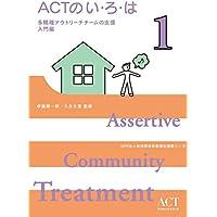ACTのい・ろ・は~他職種アウトリーチチームの支援入門編~ (ACTブックレットシリーズ)