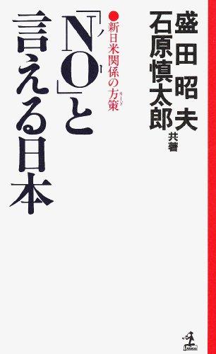「NO(ノー)」と言える日本―新日米関係の方策(カード) (カッパ・ホームス)の詳細を見る