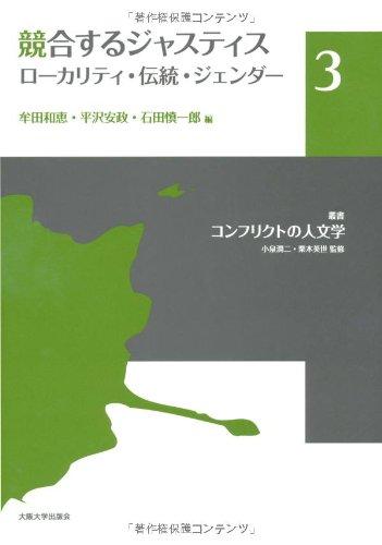 競合するジャスティス-ローカリティ・伝統・ジェンダー (叢書コンフリクトの人文学3)