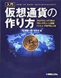 入門 仮想通貨の作り方 プログラミングで学ぶブロックチェーン技術・ハッシュ・P2Pのしくみ