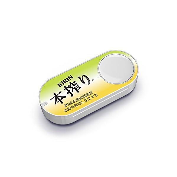 キリン 本搾りチューハイ Dash Buttonの商品画像