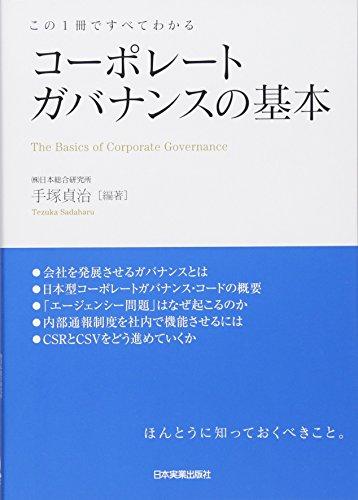この1冊ですべてわかるコーポレートガバナンスの基本