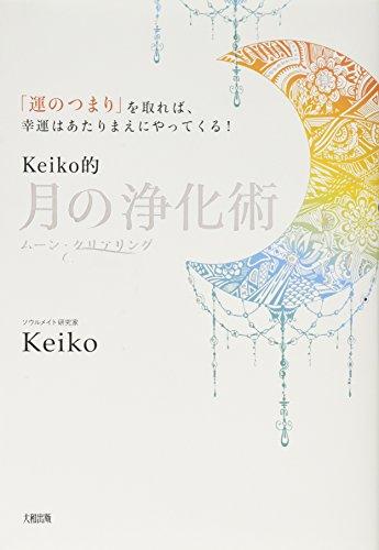 「運のつまり」を取れば、幸運はあたりまえにやってくる! Keiko的 月の浄化術の詳細を見る