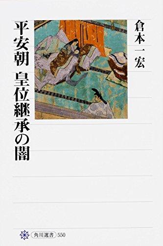 平安朝 皇位継承の闇 (角川選書)の詳細を見る
