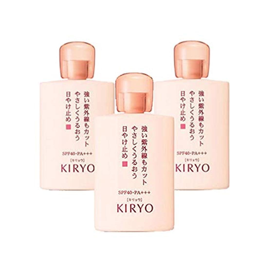 説明習熟度宿る【資生堂】KIRYO キリョウ サンブロック UV SPF40 PA+++ 50mL× 3個セット【International shipping available】
