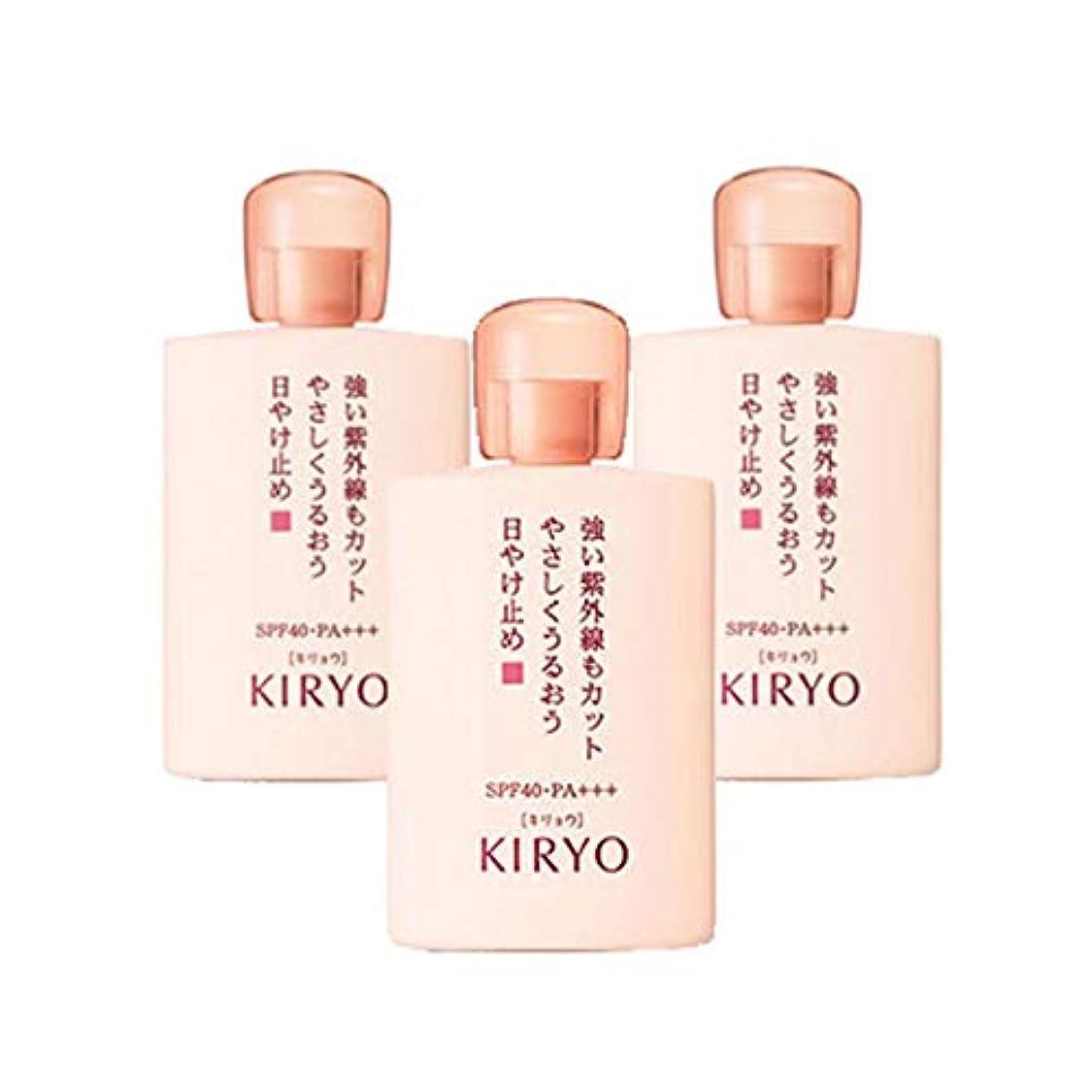 草パスタ高音【資生堂】KIRYO キリョウ サンブロック UV SPF40 PA+++ 50mL× 3個セット【International shipping available】
