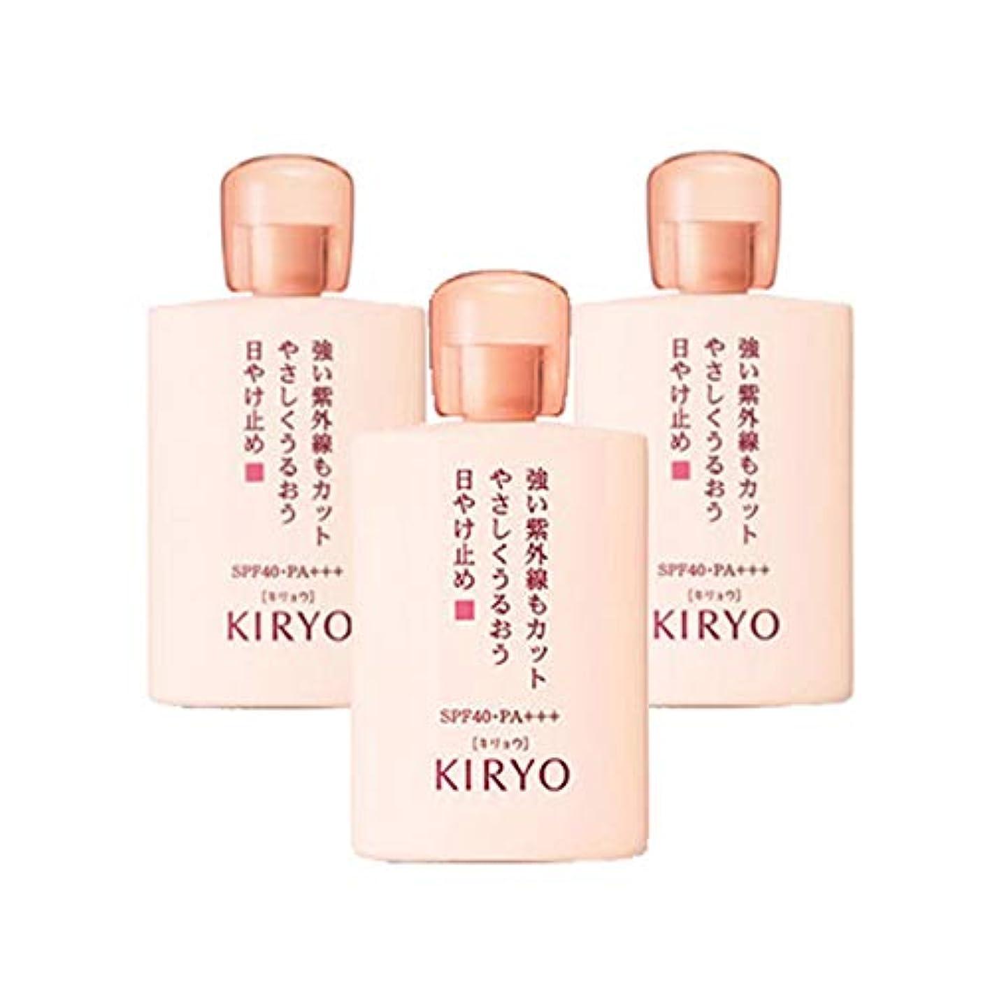 大宇宙コールド借りている【資生堂】KIRYO キリョウ サンブロック UV SPF40 PA+++ 50mL× 3個セット【International shipping available】