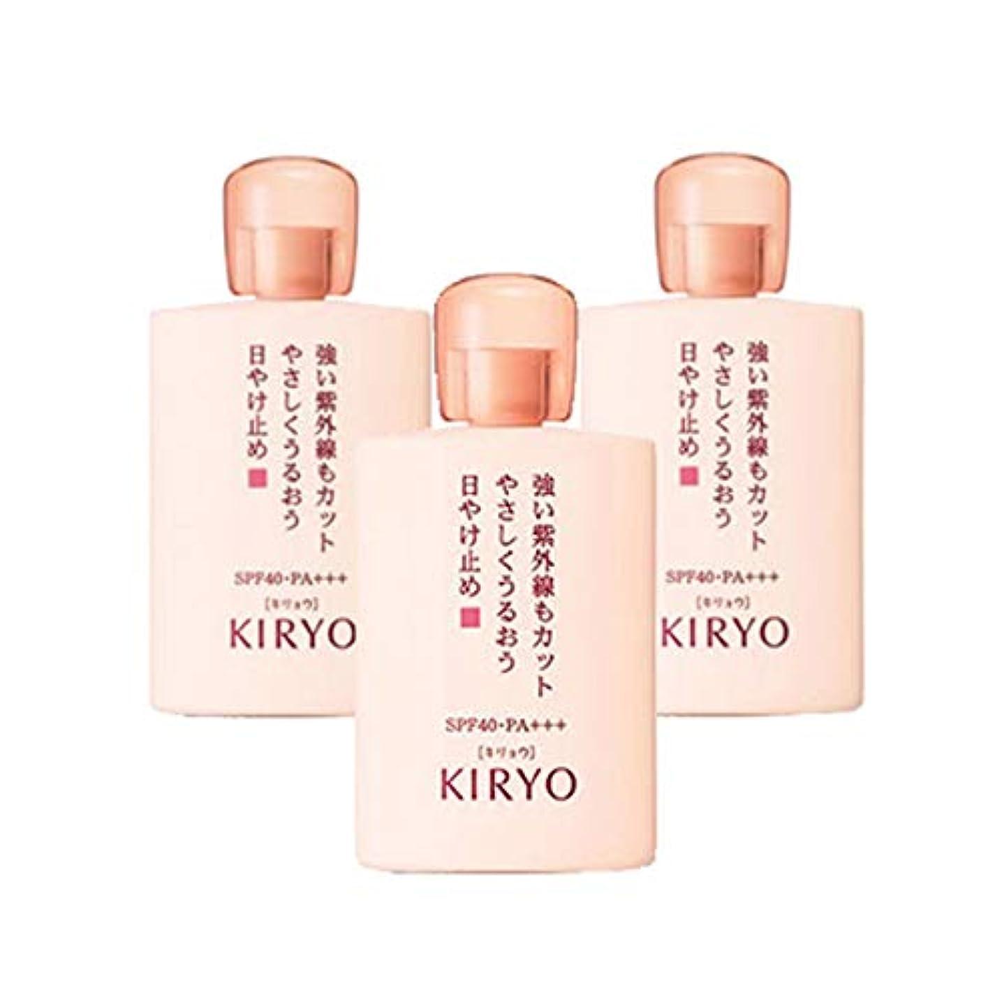 不快共感する抵抗する【資生堂】KIRYO キリョウ サンブロック UV SPF40 PA+++ 50mL× 3個セット【International shipping available】