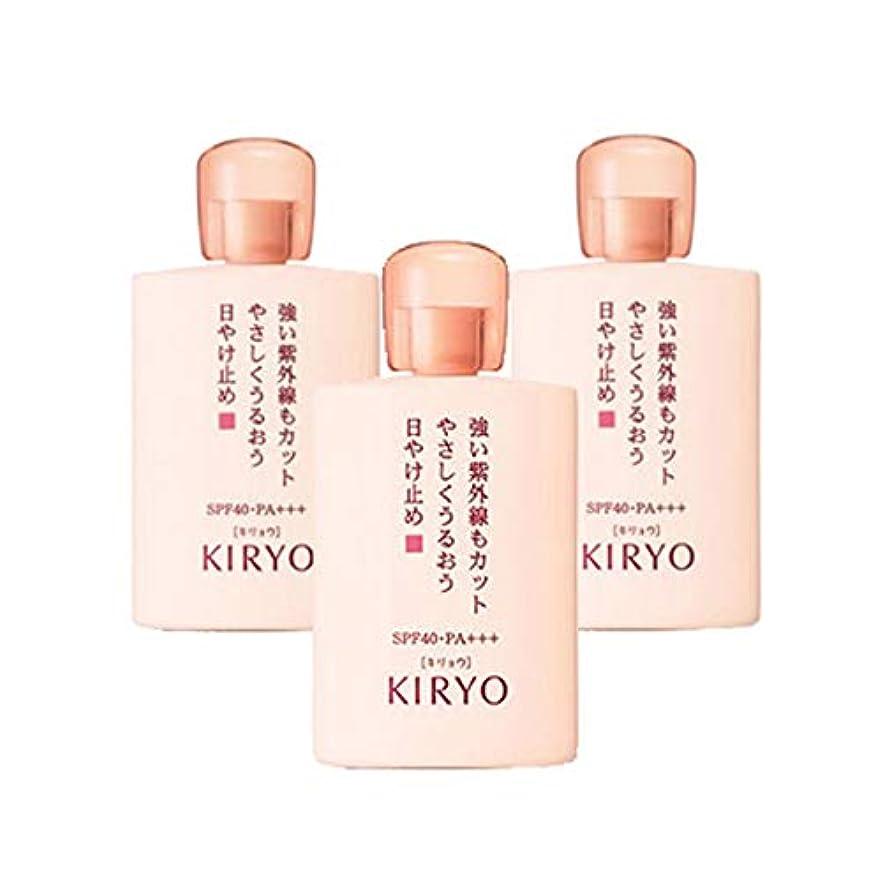 コーヒー直感のスコア【資生堂】KIRYO キリョウ サンブロック UV SPF40 PA+++ 50mL× 3個セット【International shipping available】