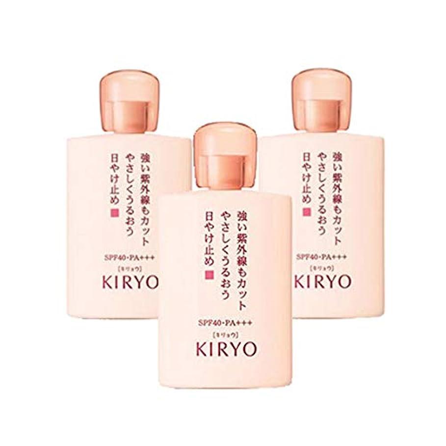敏感なユーモラス森林【資生堂】KIRYO キリョウ サンブロック UV SPF40 PA+++ 50mL× 3個セット【International shipping available】