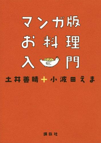 マンガ版 お料理入門 (講談社のお料理BOOK)の詳細を見る
