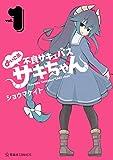よいこ系不良サキュバス サキちゃん 1 (星海社コミックス)