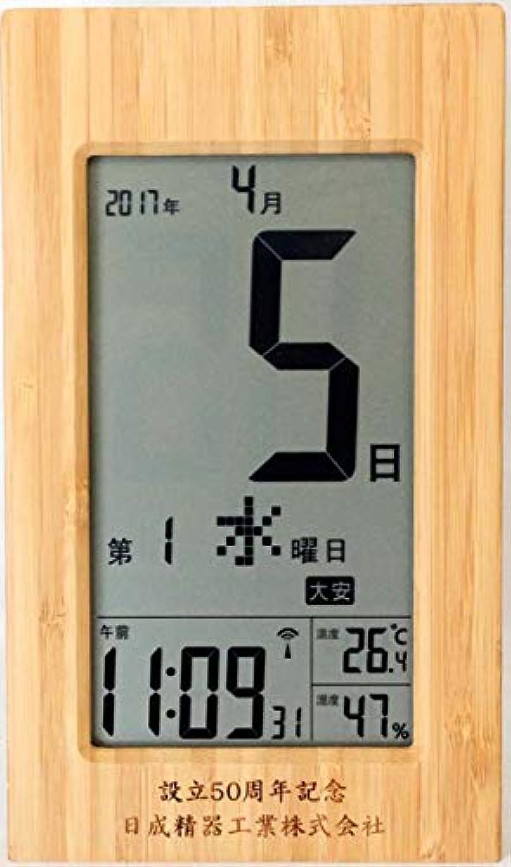 【名入れ代込み】天然竹日めくり電波時計 名前?メッセ-ジ彫刻無料