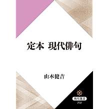 定本 現代俳句 (角川選書)