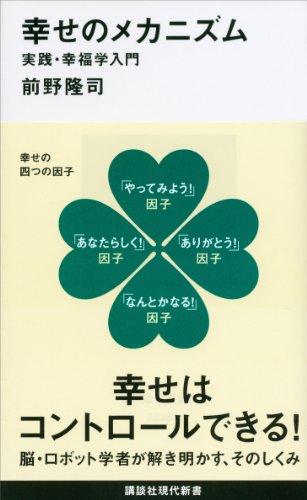 幸せのメカニズム 実践・幸福学入門 (講談社現代新書)の詳細を見る