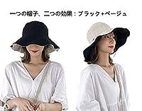 日よけの帽子 漁師帽子 紫外線防止 女性用 夏 海のほとり 旅行する 出勤する 学校に行く 2 way 両方使えます (ブラック+ベージュ)