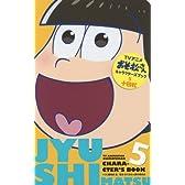 TVアニメおそ松さんキャラクターズブック 5 十四松 (マーガレットコミックス)