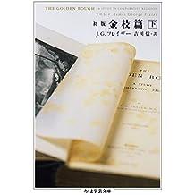初版 金枝篇 下 (ちくま学芸文庫)