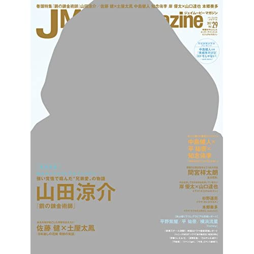 J Movie Magazine(ジェイムービーマガジン) Vol.29 (パーフェクト・メモワール)