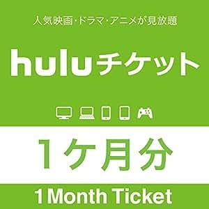 Huluチケット (1ヵ月利用権) オンラインコード版