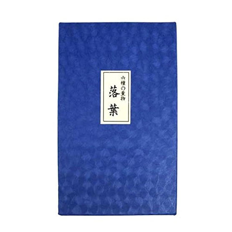 クレジットネーピアターゲット六種の薫物 落葉 貝入畳紙包 紙箱入