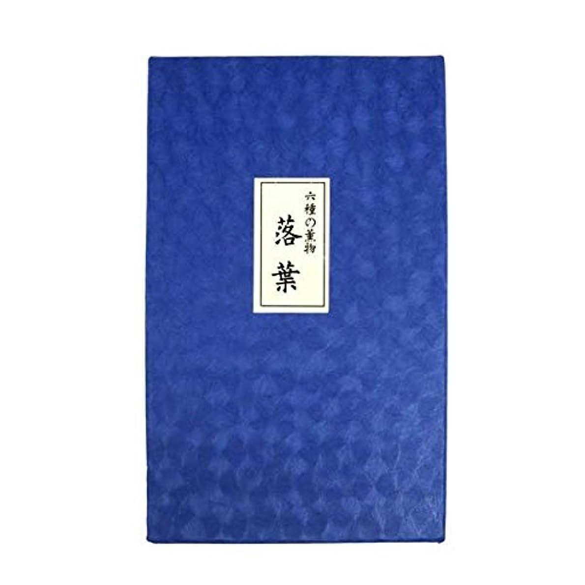 とげのある推論アピール六種の薫物 落葉 貝入畳紙包 紙箱入