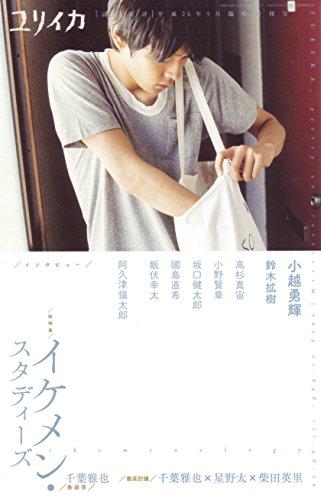 ユリイカ 2014年9月 臨時増刊号 総特集◎イケメン・スタディーズの詳細を見る