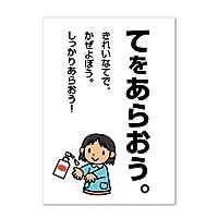 ポスター 【てをあらおう】 風邪予防 お願い 子供向け パウチラミネート (B3サイズ)