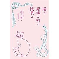 猫と産婦人科と院長と(発行:石田大成社)