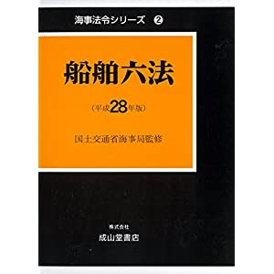 船舶六法〈平成28年版〉 (海事法令シリーズ)