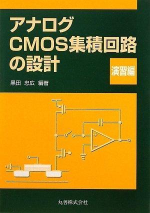 アナログCMOS集積回路の設計 演習編