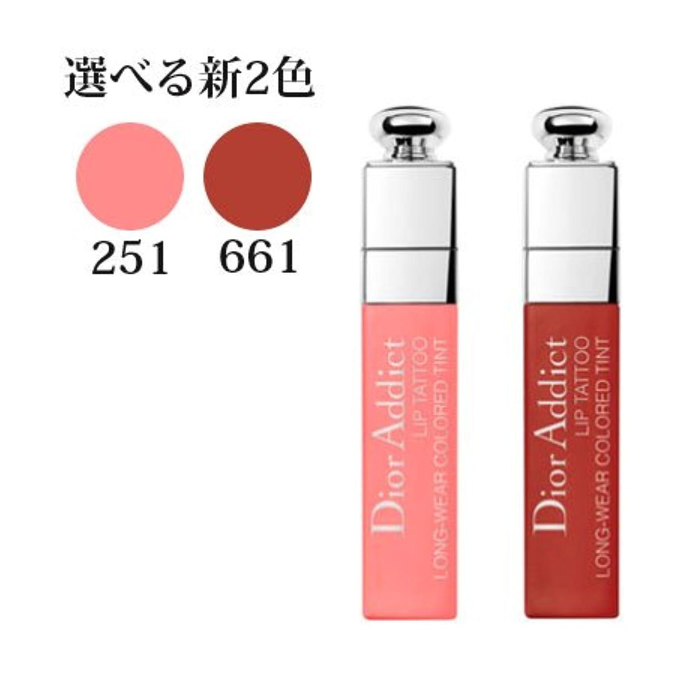 ディオール アディクト リップ ティント 選べる新2色 -Dior- 251:ナチュラル ピーチ