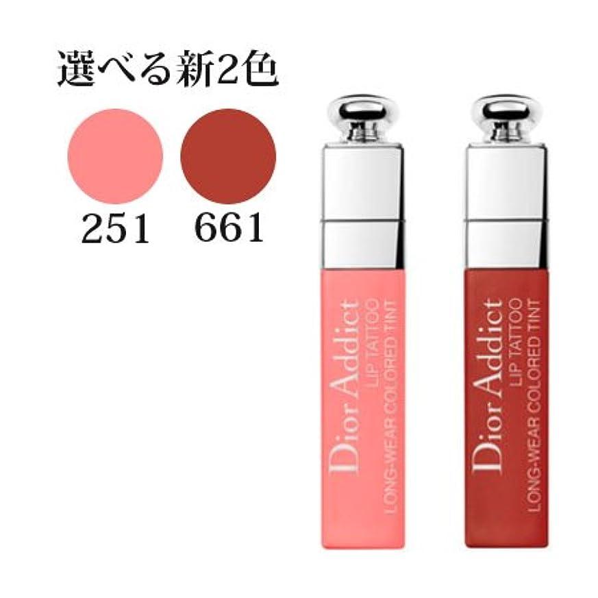 にやにや無駄だコピーディオール アディクト リップ ティント 選べる新2色 -Dior- 251:ナチュラル ピーチ