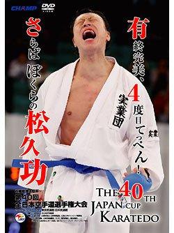 第40回全日本空手道選手権大会[DVD]...