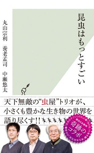 昆虫はもっとすごい (光文社新書)の詳細を見る